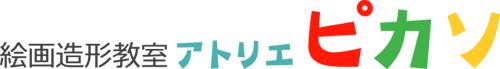 ギャラリー | アトリエ・ピカソは奈良にある楽しい絵画と造形の教室です